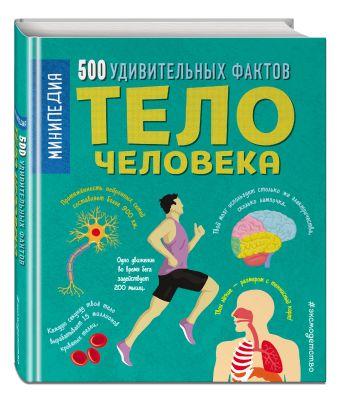 Тело человека. 500 удивительных фактов