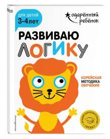 Развиваю логику: для детей 3-4 лет (с наклейками)