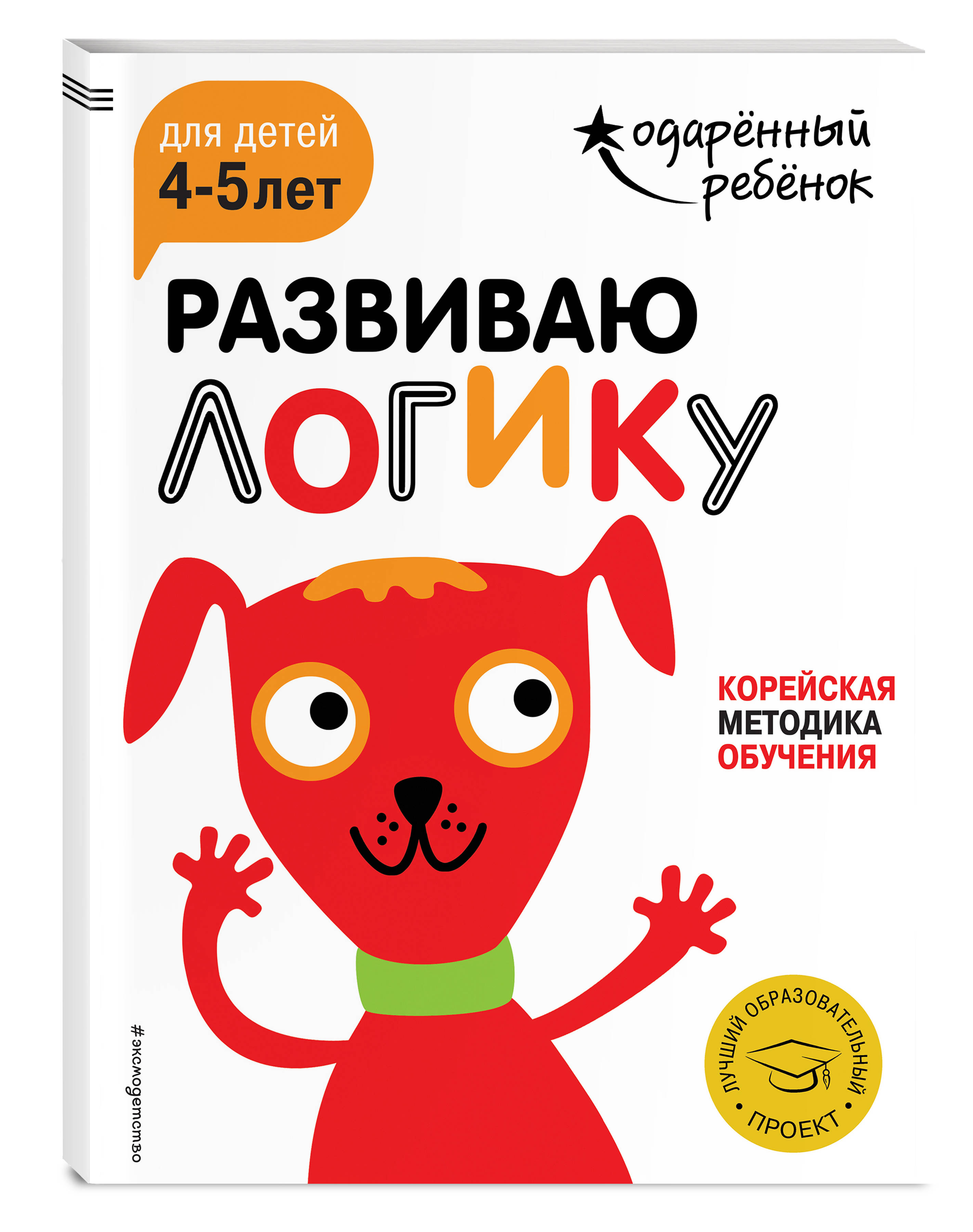 Развиваю логику: для детей 4-5 лет (с наклейками)