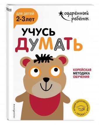 Учусь думать: для детей 2-3 лет (с наклейками)