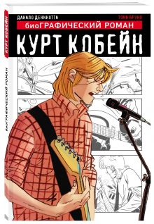 Курт Кобейн. Графический роман