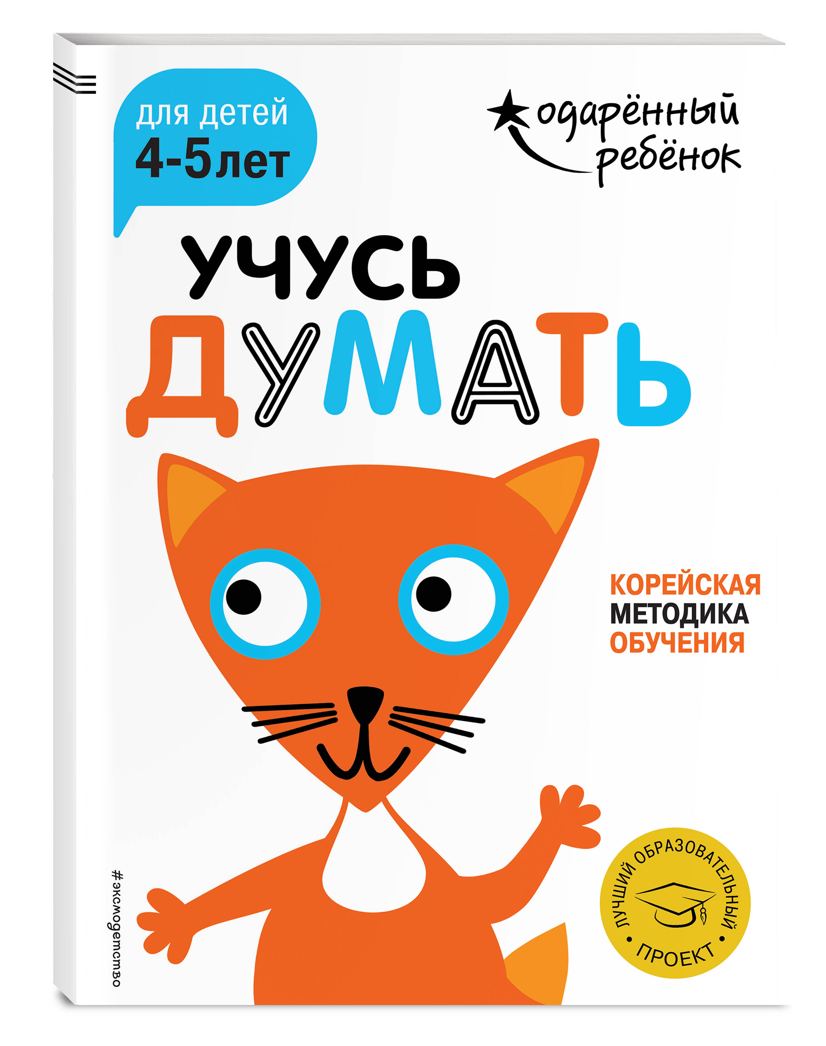 Учусь думать: для детей 4-5 лет (с наклейками)