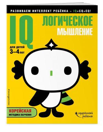 IQ – логическое мышление: для детей 3-4 лет (с наклейками)