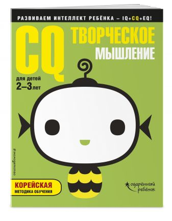 CQ – творческое мышление: для детей 2-3 лет (с наклейками)