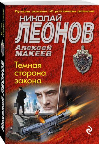Темная сторона закона Николай Леонов, Алексей Макеев