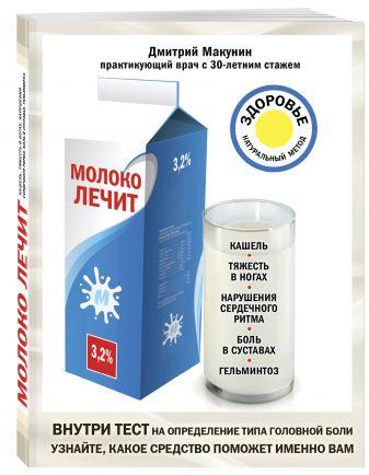 Макунин Д.А. - Молоко лечит: кашель, тяжесть в ногах, нарушения сердечного ритма, боль в суставах, гельминтоз обложка книги