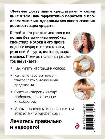 Молоко лечит: кашель, тяжесть в ногах, нарушения сердечного ритма, боль в суставах, гельминтоз Макунин Д.А.