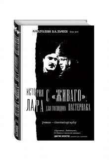 История с Живаго. Лара для господина Пастернака. 2-е изд.