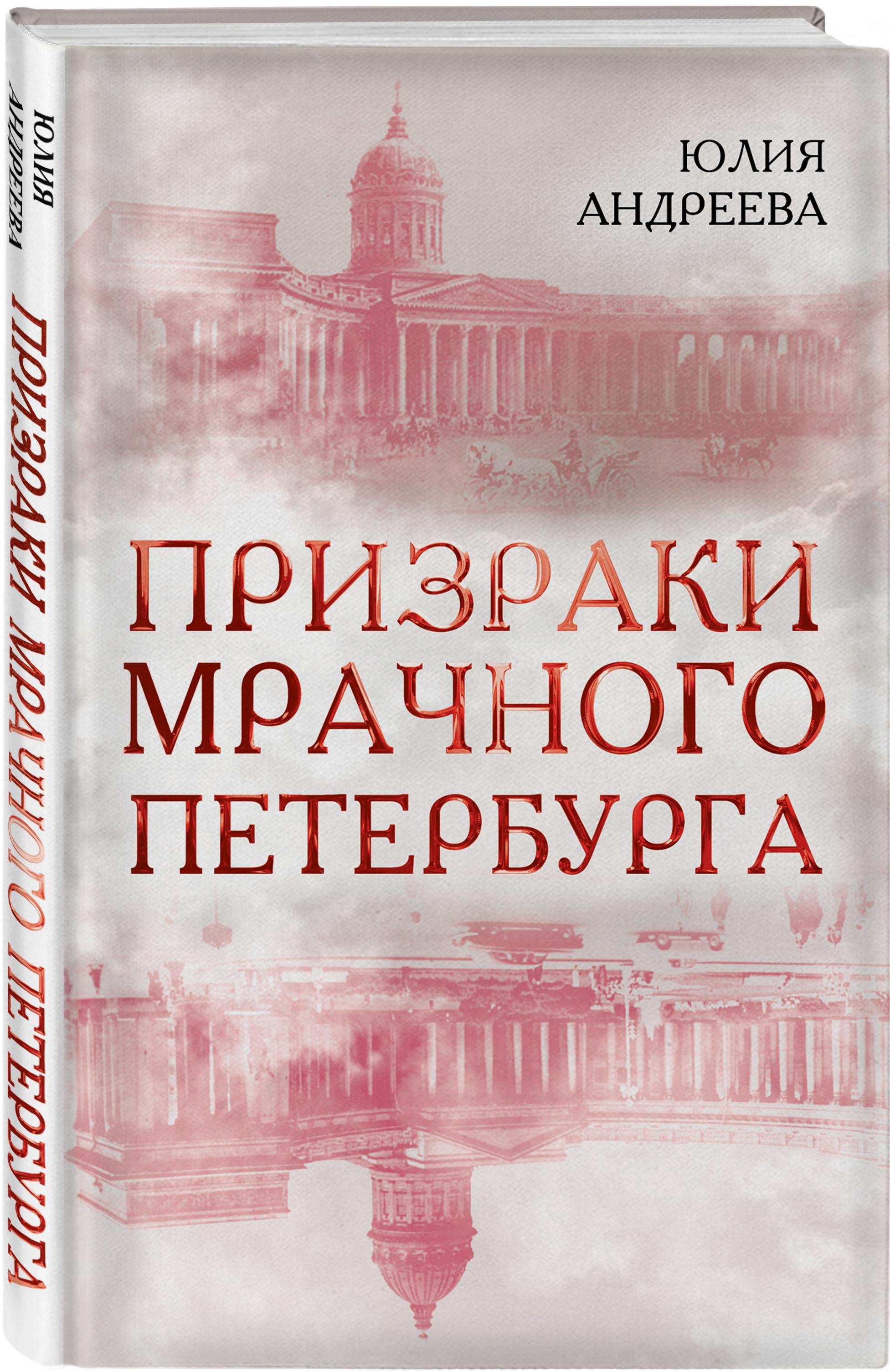 Призраки мрачного Петербурга от book24.ru