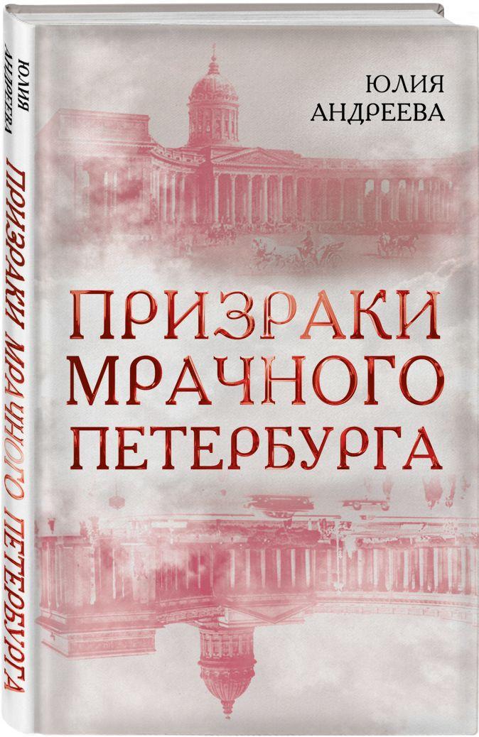 Юлия Андреева - Призраки мрачного Петербурга обложка книги
