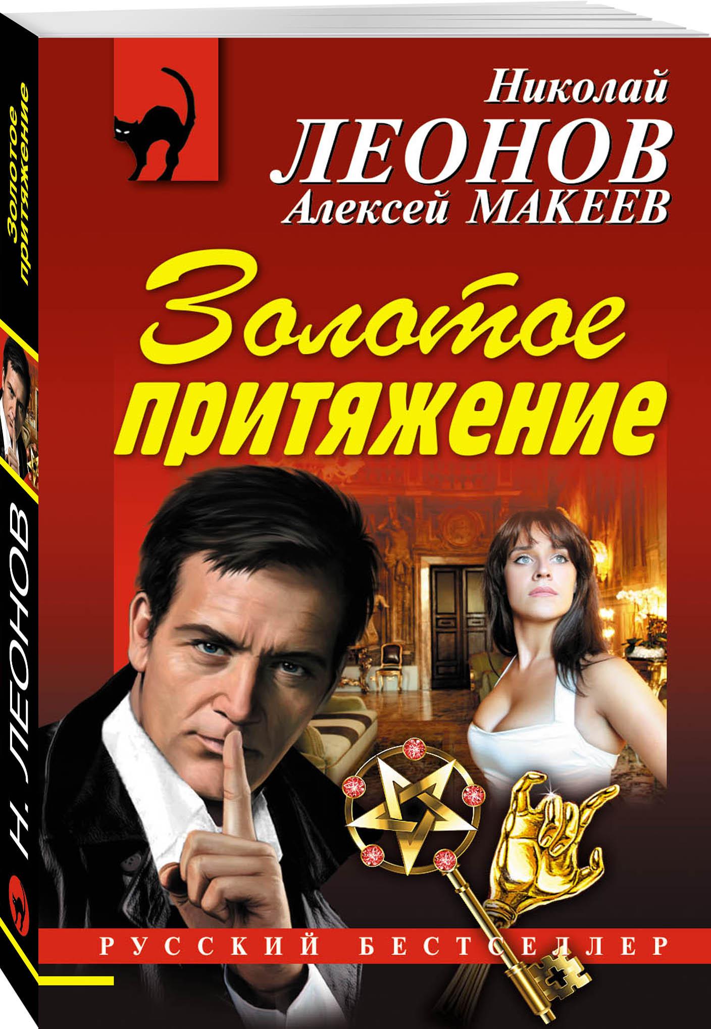 Николай Леонов, Алексей Макеев Золотое притяжение