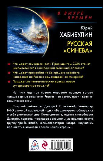 Русская «Синева». Война невидимок Юрий Хабибулин