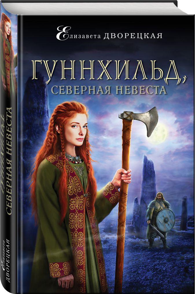 Елизавета Дворецкая - Гуннхильд, северная невеста обложка книги