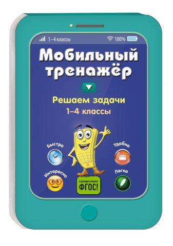 И. В. Абрикосова - Решаем задачи обложка книги