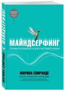 Анатомия счастья (обложка)
