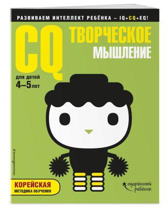 CQ – творческое мышление: для детей 4-5 лет (с наклейками)