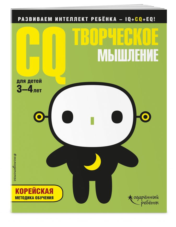 CQ – творческое мышление: для детей 3-4 лет (с наклейками)
