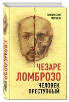Ломброзо Ч. - Человек преступный' обложка книги