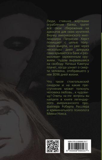 Любить монстра. Краткая история Стокгольмского синдрома Микки Нокс, Роберт Ресслер