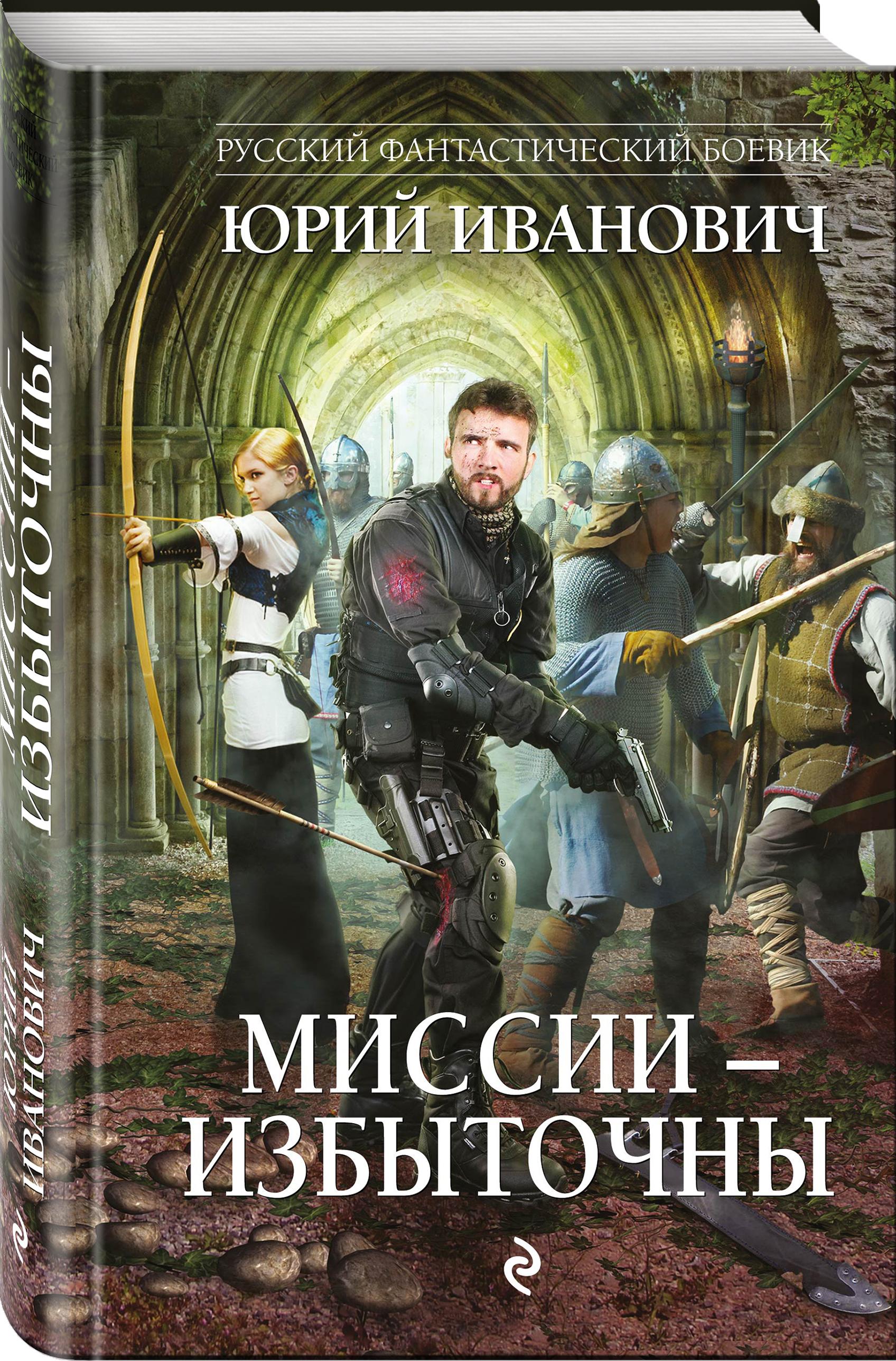 Юрий Иванович Миссии - избыточны иванович ю миссии избыточны