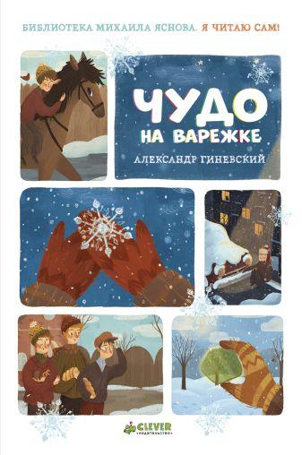 Гиневский Александр Михайлович - Я читаю сам! Чудо на варежке обложка книги