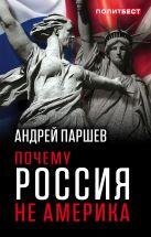 Паршев А.П. - Почему Россия не Америка' обложка книги