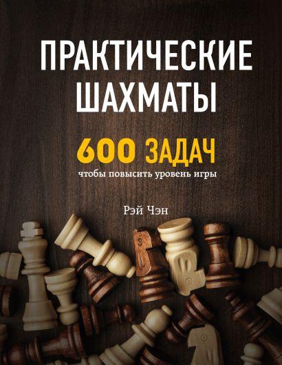 Практические шахматы: 600 задач, чтобы повысить уровень игры - фото 1