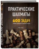 Чэн Р. - Практические шахматы: 600 задач, чтобы повысить уровень игры' обложка книги