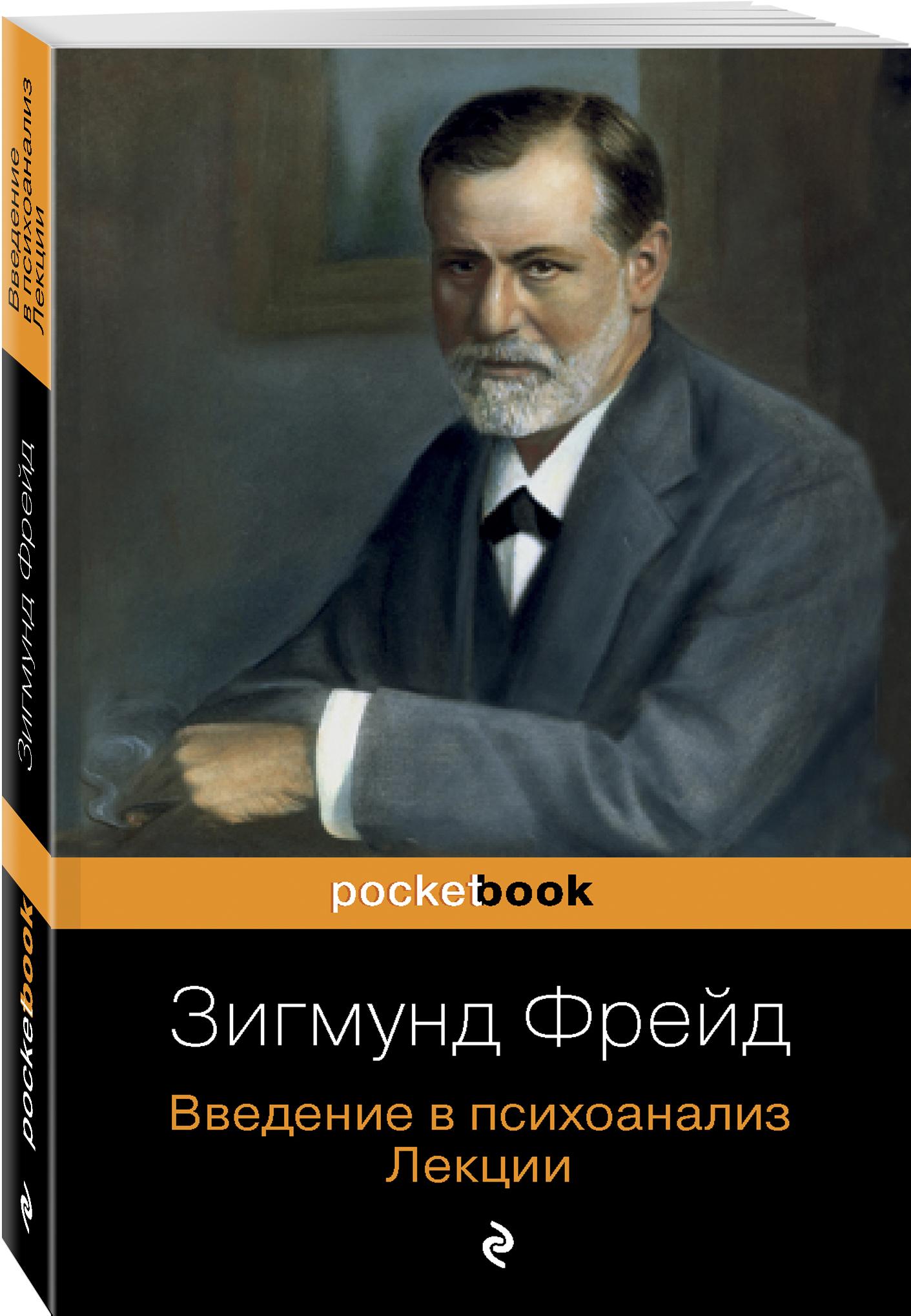 Зигмунд Фрейд Введение в психоанализ. Лекции