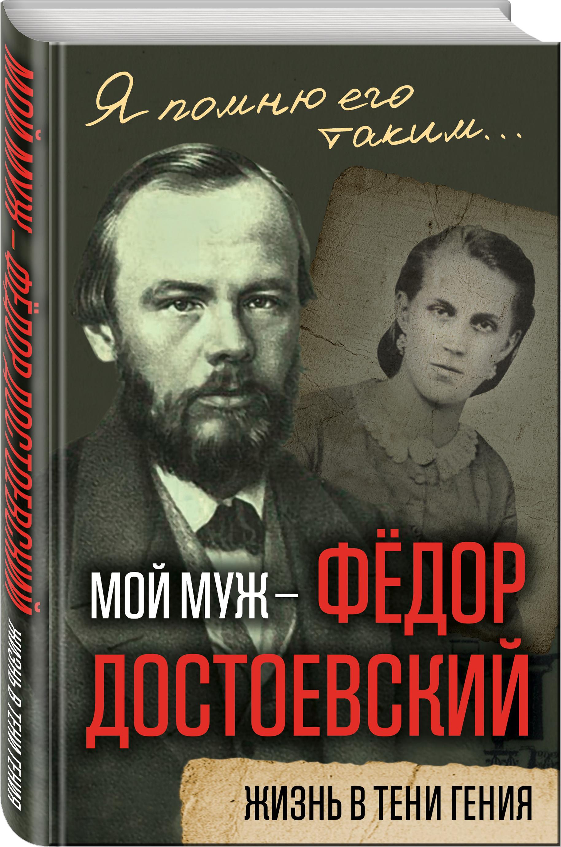 Анна Достоевская Мой муж – Федор Достоевский. Жизнь в тени гения тебе мой ангел