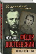 Достоевская А.Г. - Мой муж – Федор Достоевский. Жизнь в тени гения' обложка книги