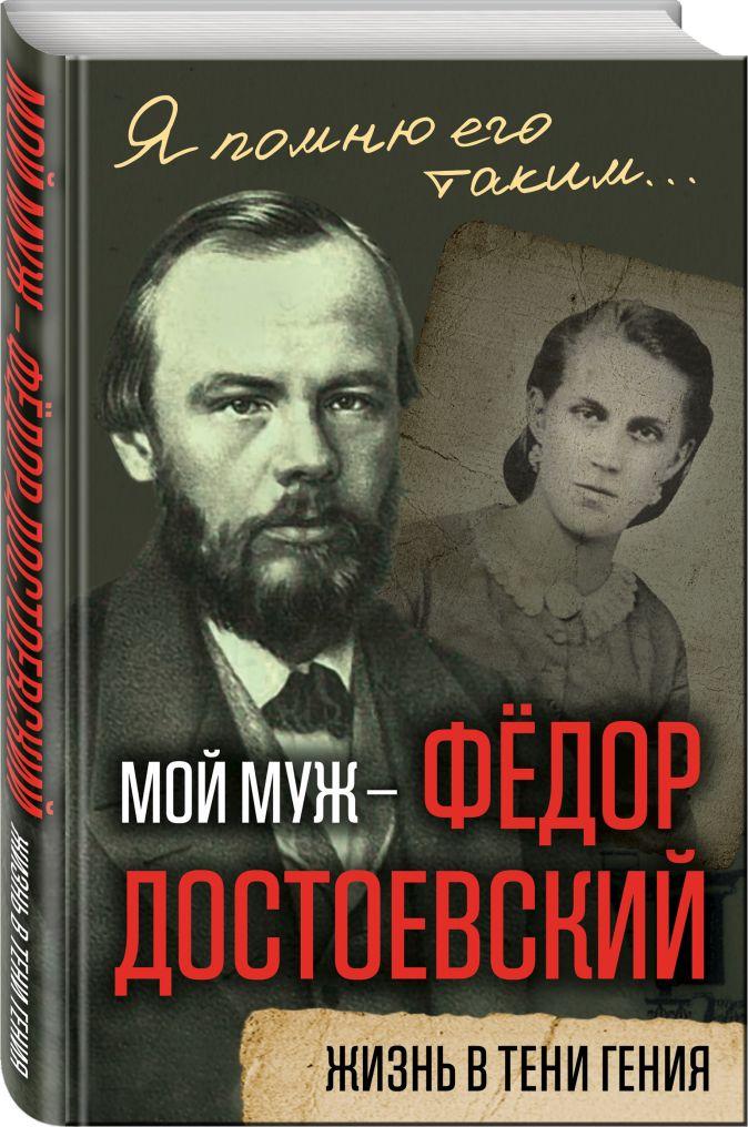 Анна Достоевская - Мой муж – Федор Достоевский. Жизнь в тени гения обложка книги