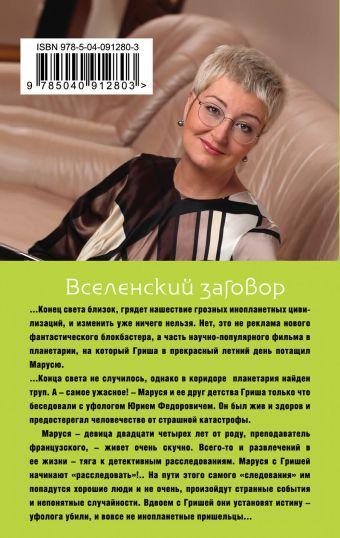 Вселенский заговор Татьяна Устинова