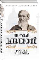 Николай Данилевский - Россия и Европа' обложка книги