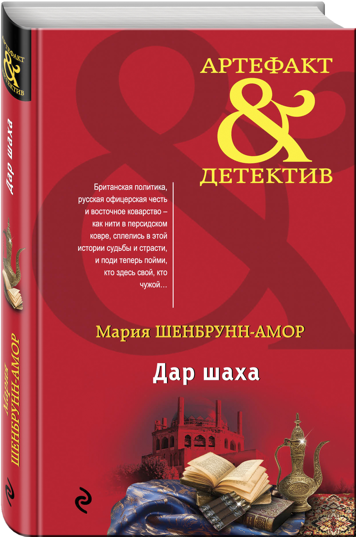 Мария Шенбрунн-Амор Дар шаха дар шаха