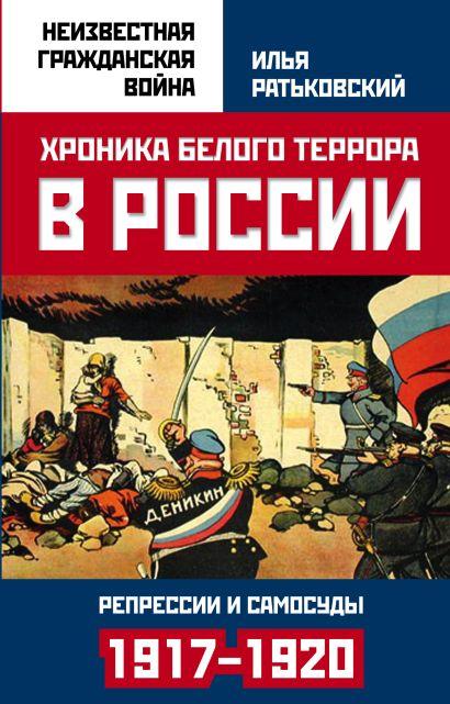 Хроника белого террора в России. Репрессии и самосуды (1917–1920 гг.) - фото 1