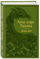 Дэвид Дэй - Атлас мира Толкина' обложка книги