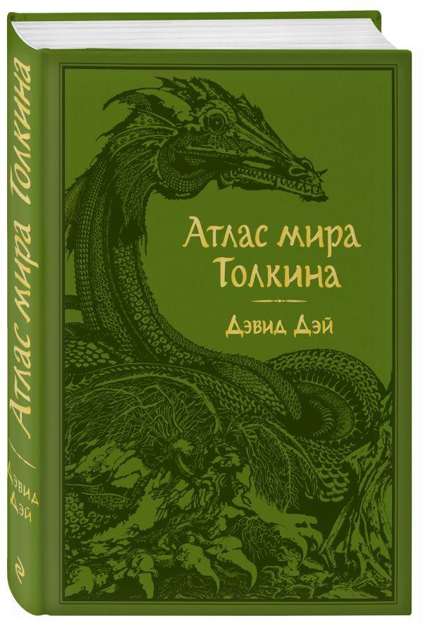 Zakazat.ru: Атлас мира Толкина. Дэй Дэвид