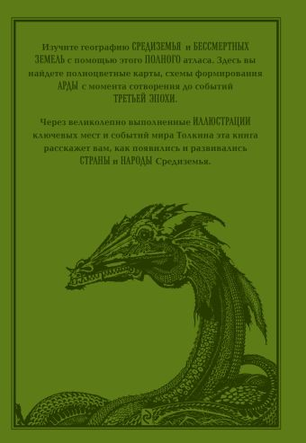 Атлас мира Толкина Дэвид Дэй