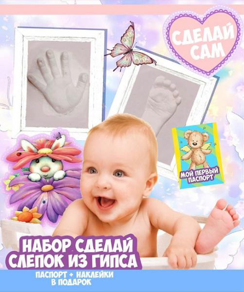 Набор сделай слепок гипс, в наборе: формовочный порошок, первый паспорт ребенка, рамка, гипс 88324