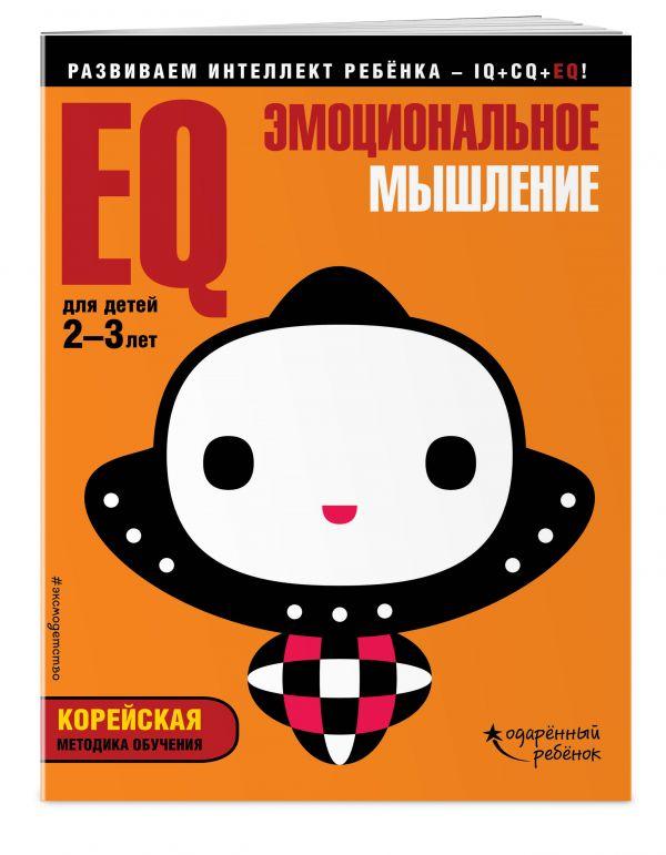 EQ – эмоциональное мышление: для детей 2-3 лет (с наклейками)