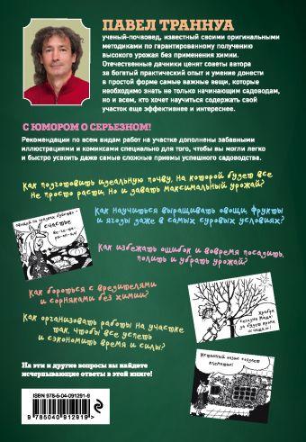 Сад и огород в рисунках и комиксах. Полная наглядная энциклопедия Павел Траннуа