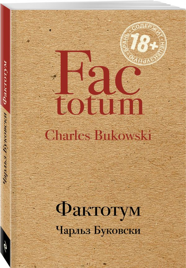 Буковски Чарльз Фактотум