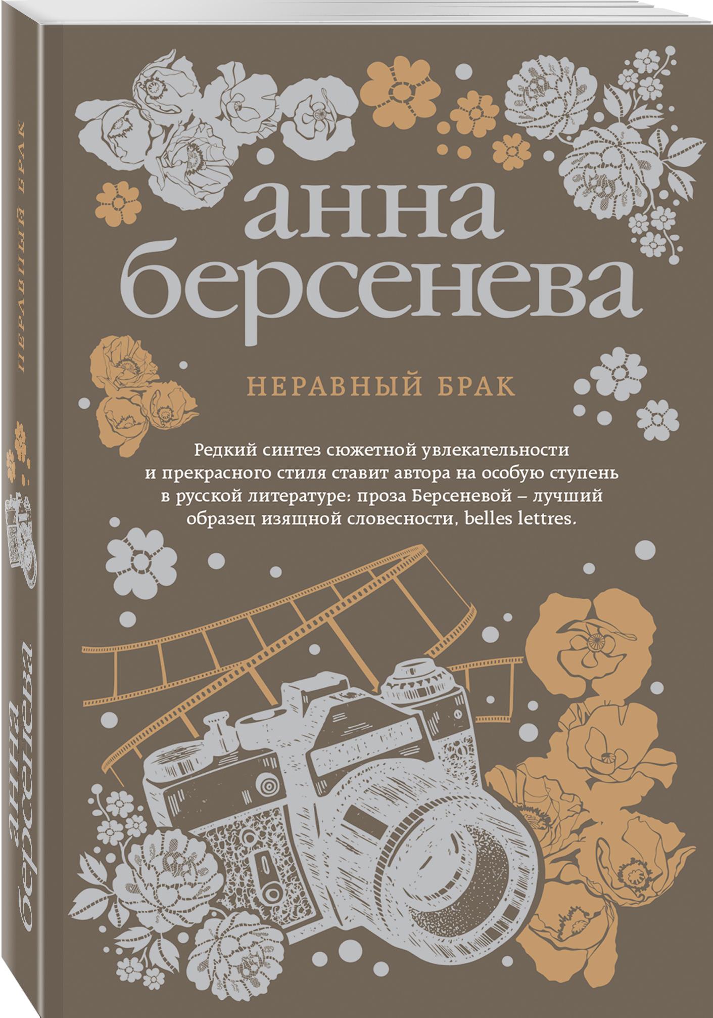 Анна Берсенева Неравный брак