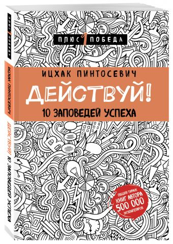Действуй! 10 заповедей успеха (с узором) Ицхак Пинтосевич