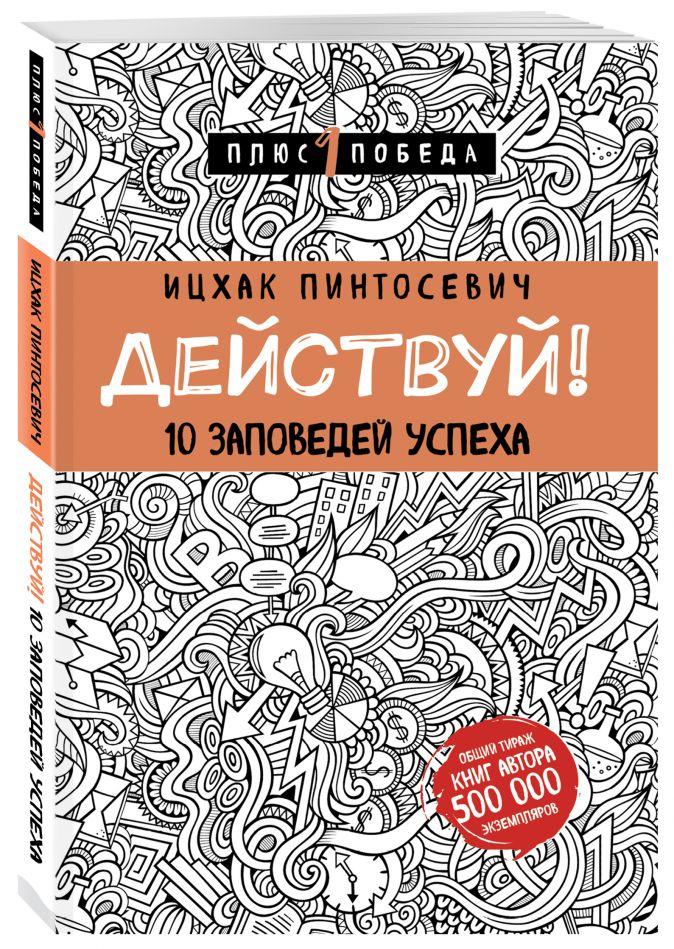 Ицхак Пинтосевич - Действуй! 10 заповедей успеха (с узором) обложка книги