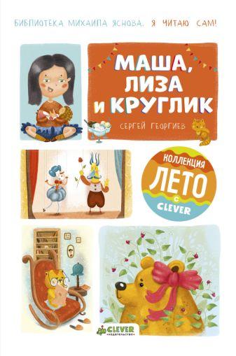Георгиев С. - Маша, Лиза и круглик обложка книги