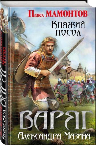 Александр Мазин, Павел Мамонтов - Варяг. Княжий посол обложка книги