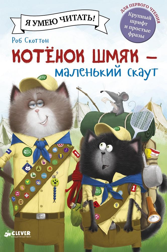 Скоттон Р. - Котенок Шмяк - маленький скаут обложка книги