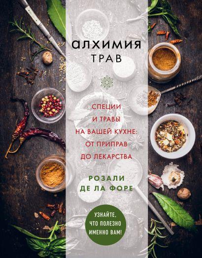 Алхимия трав. Специи и травы на вашей кухне: от приправ до лекарства - фото 1